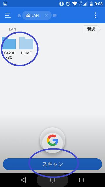 esファイルアクセス画面