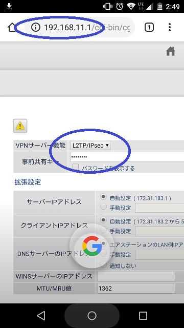 ルーターのアドレスとVPN設定画面
