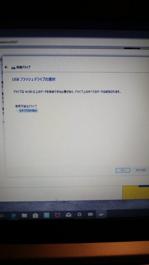 USB保存