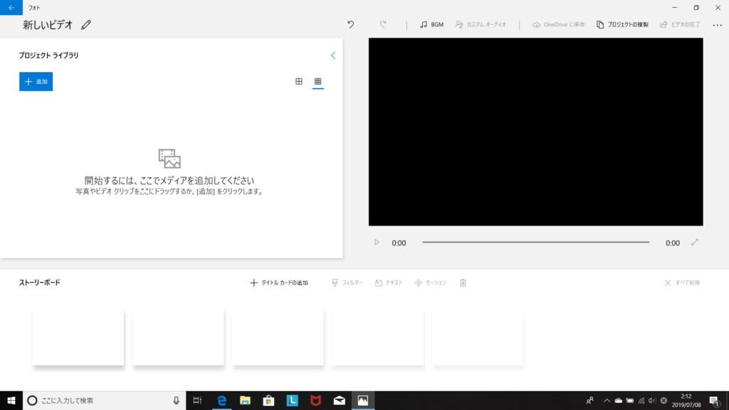 ビデオエディタソフト