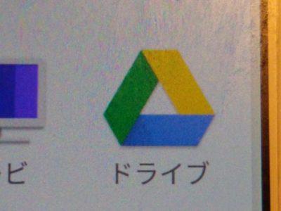無料オンラインストレージ「Googleドライブ」を有効活用しよう!