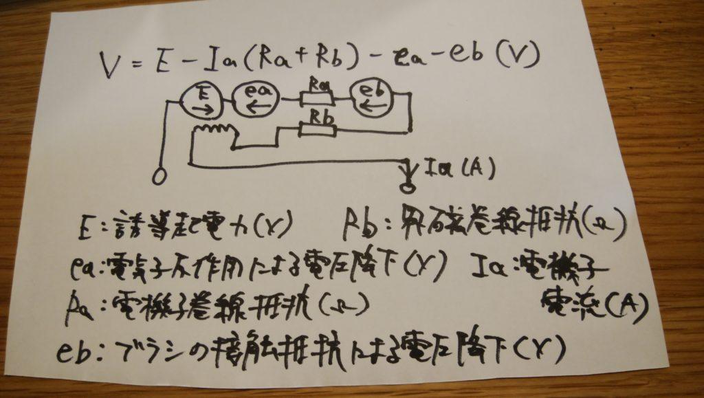 直巻式の端子電圧