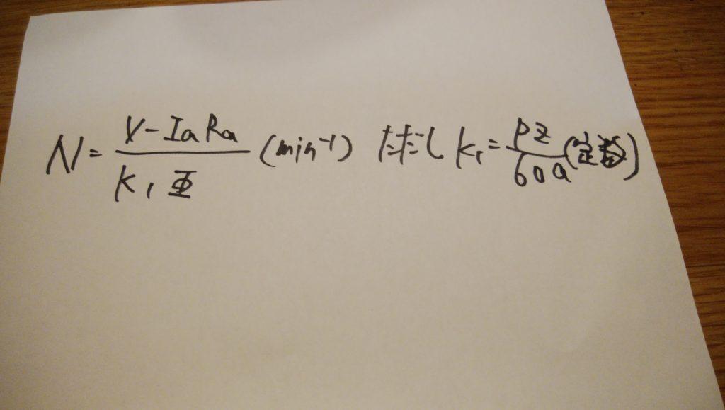 回転速度公式