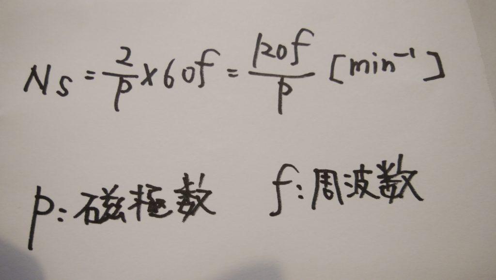 同期速度計算式