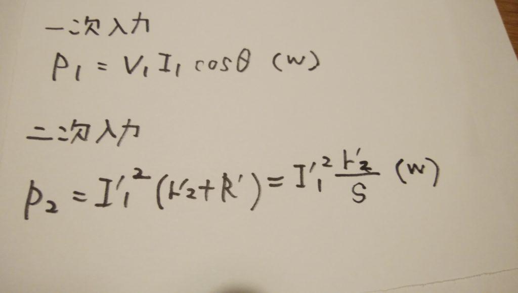 入力計算式
