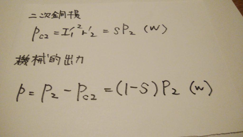 銅損計算式