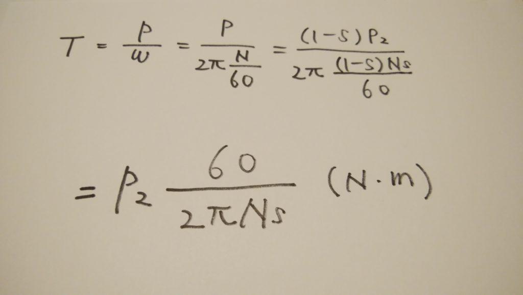 トルク計算式