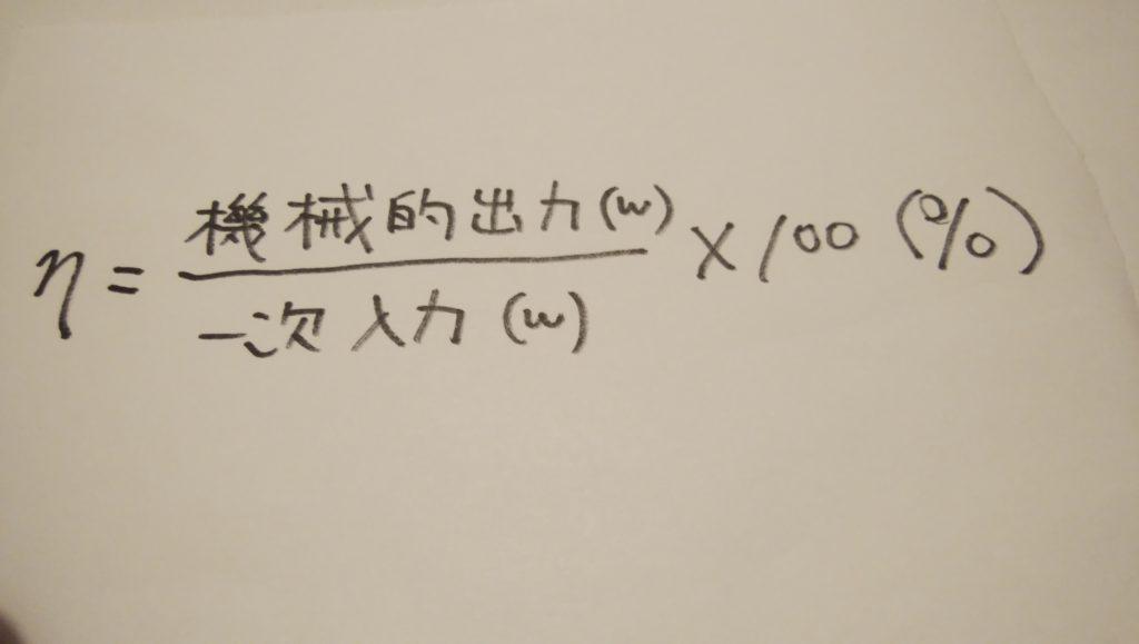 効率計算式
