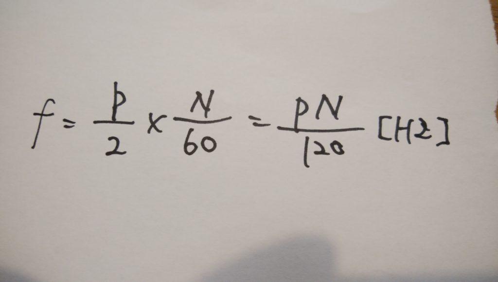 誘導起電力の周波数