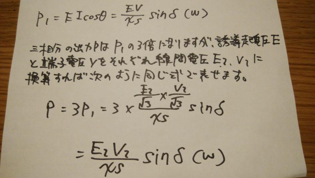 同期電動機出力計算式