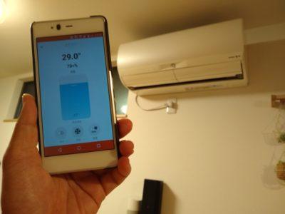 「エアコンの遠隔操作」IOTで帰宅時には部屋を快適な状態にしておこう!