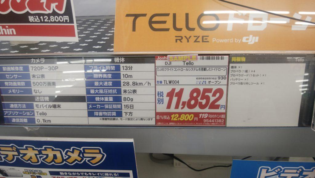 TELLO価格