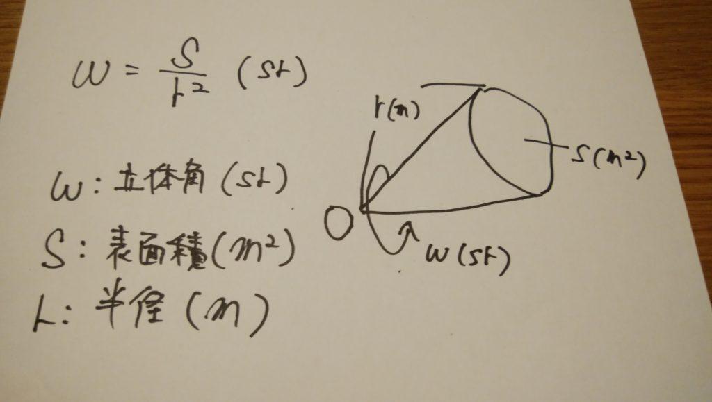 立体角の公式