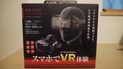 メガネ装着のまま視聴できるスマホVR「P-VRGR01BK」レビュー!