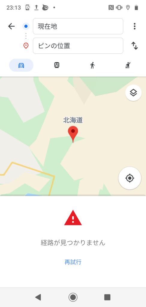 日本のオフラインマップ