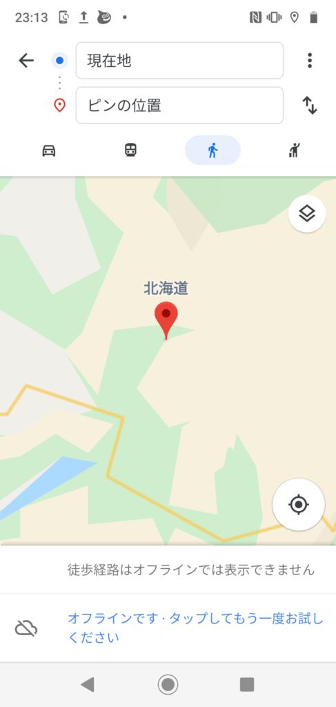 オフラインマップまとめ