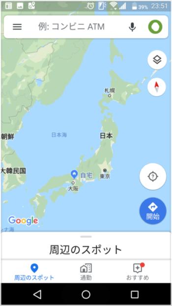 日本でもgoogleオフラインマップがDL出来るようになってますよ!