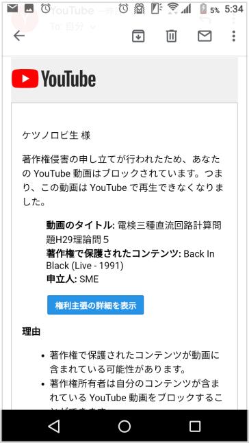 youtube動画投稿にて「大手企業より著作権侵害の申し立て」を受けた件