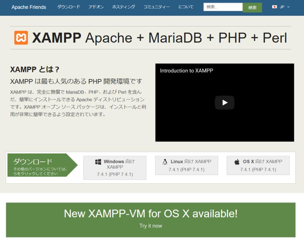 XAMPP DL