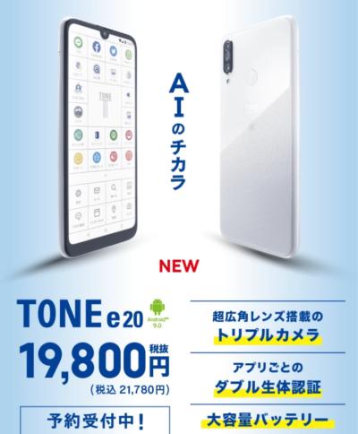TONEモバイル新機種e20発売決定!【現在予約受付中】
