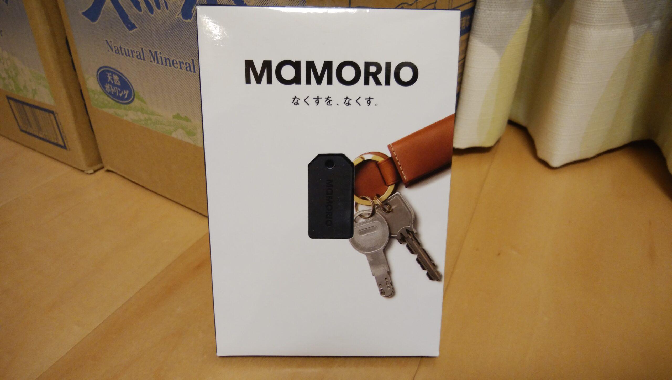 落とし物を防ぐ方法「紛失防止デバイス【MAMORIO】を使ってみよう」