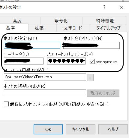 FFFtpクライアント設定