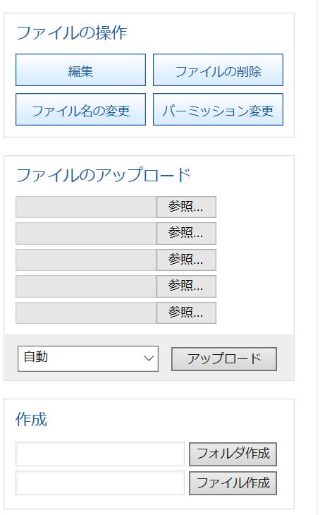 WordPress FTPサーバ機能
