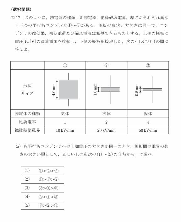 令和2年電検三種理論問17(a)