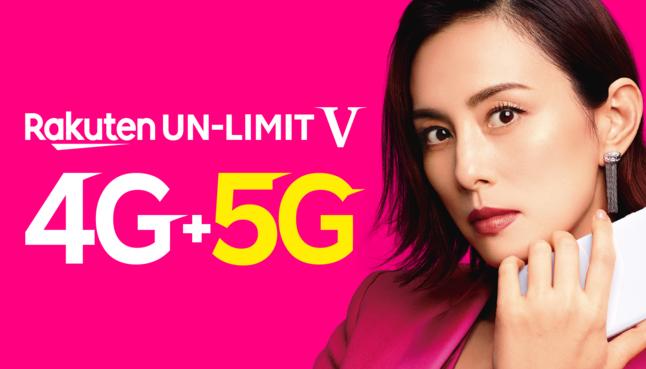 楽天5Gサービス開始!【Rakuten UN-LIMITⅤ】4G+5Gでも値段は驚きの¥2980据え置き!!