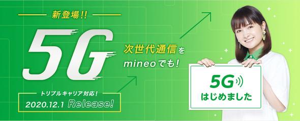 「mineoの5G通信オプションが月額¥200!!」って謳ってるけどMVNOでこれどーなの?