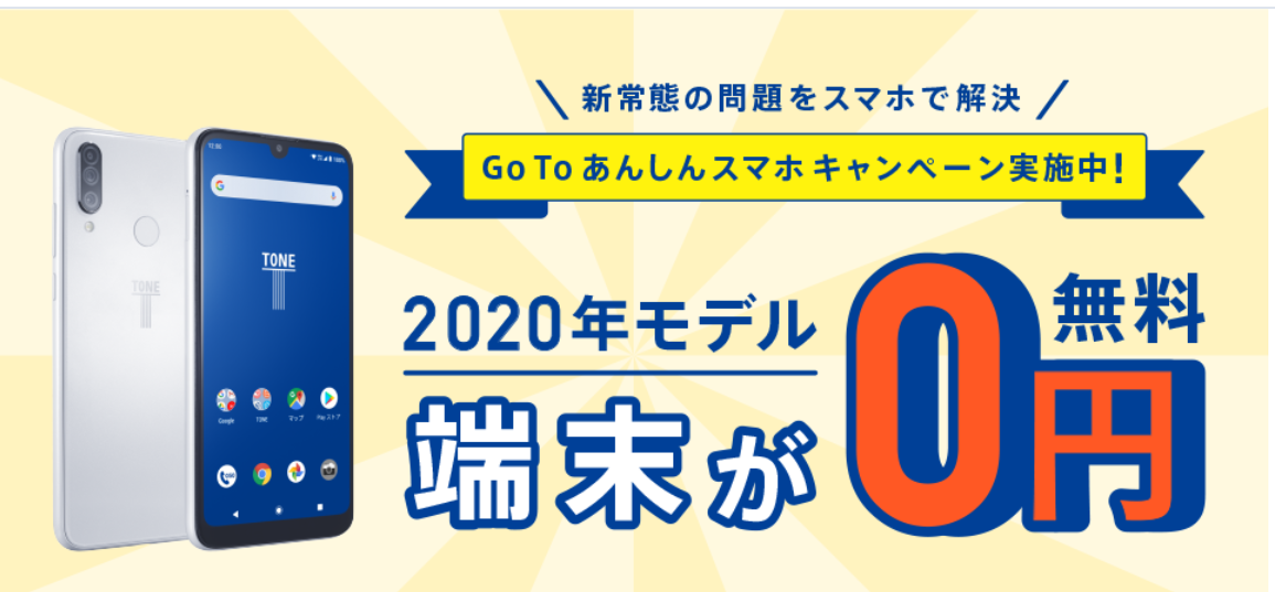 toneモバイル新規契約で最新機種「e20」が無料キャンペーン中