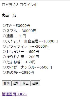 pro_list画面