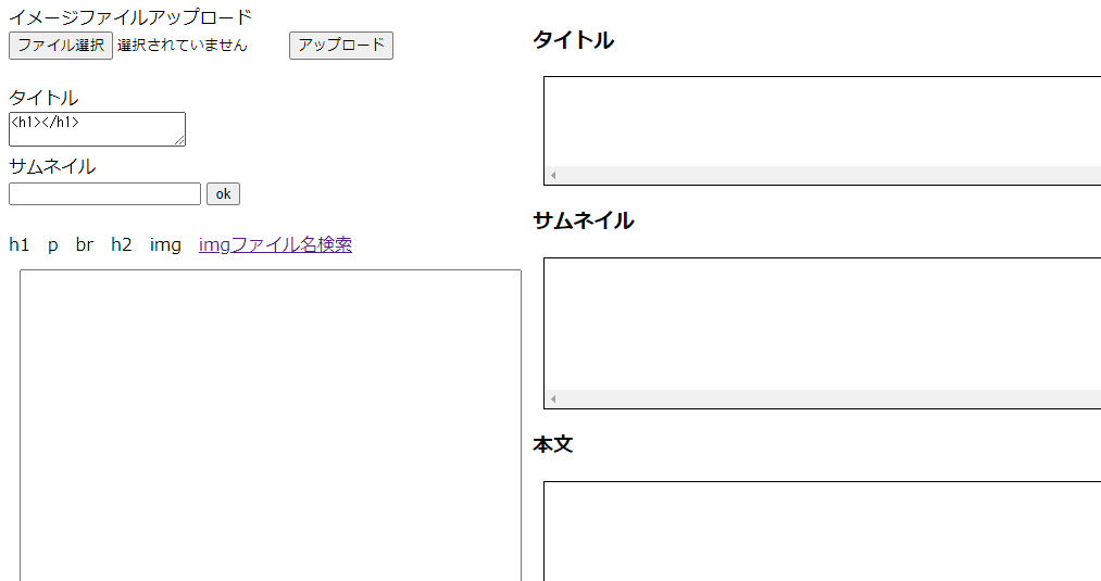 HTMLエディタを自作!「簡易的なHTMLエディタをhtml/css、javascriptで作成する方法」