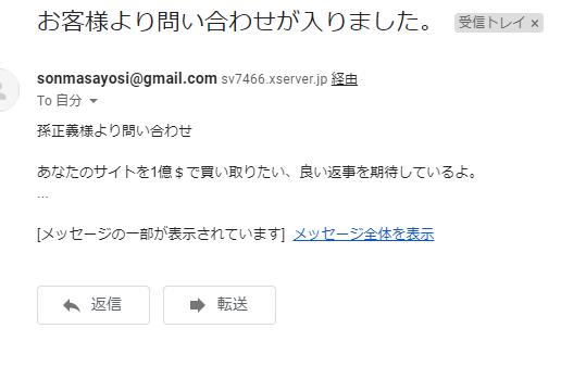 問合せ受付mail