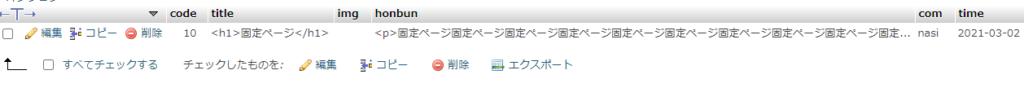 固定ページデータベース登録