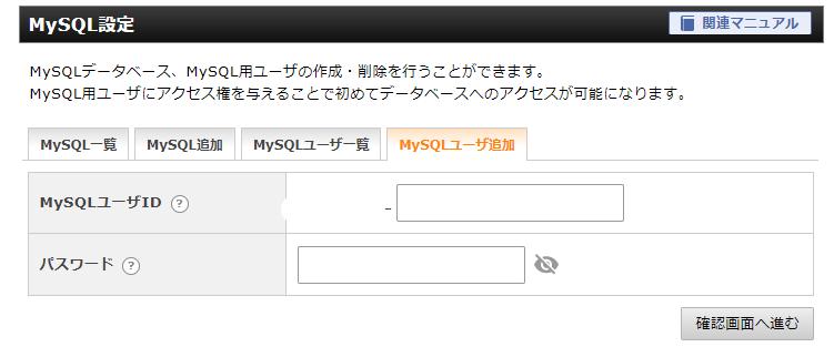 sqlユーザー