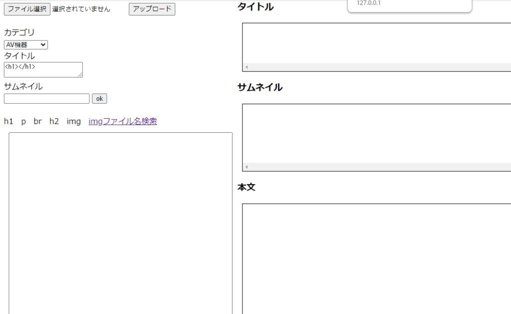 htmlエディタ画面