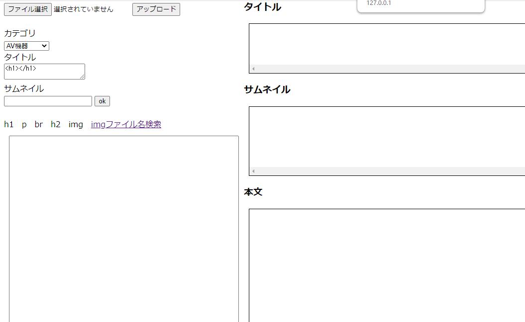 CMSを自作してオリジナル動的ホームページをフルスクラッチ開発してみよう!③CMSの記事投稿画面(HTMLエディタ)の作成