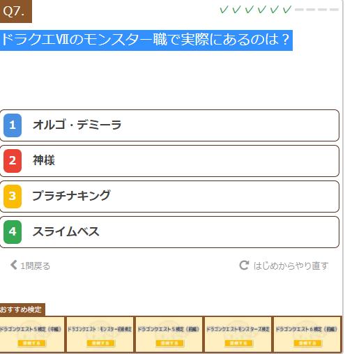 モンスター ドラクエ 職 おすすめ 7 【システム】ドラクエ7のモンスター職、やりこみとしてすごく良かったと思う。