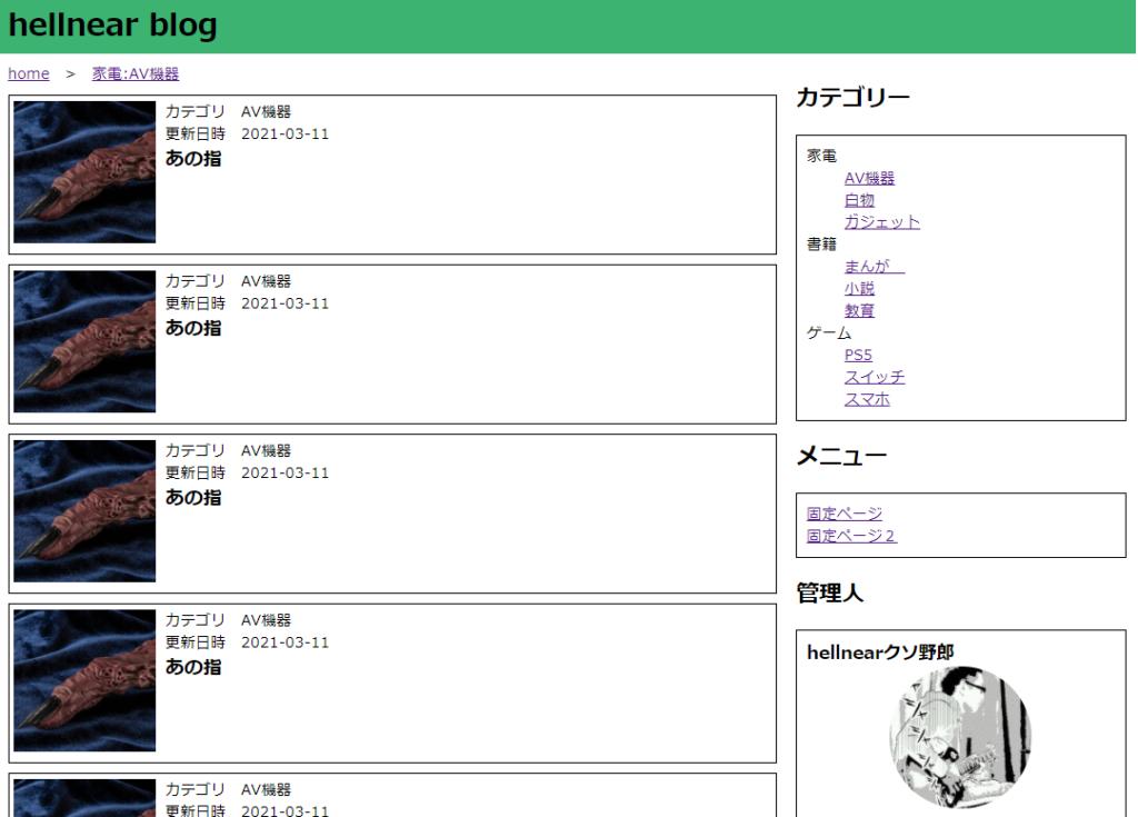 カテゴリーページ