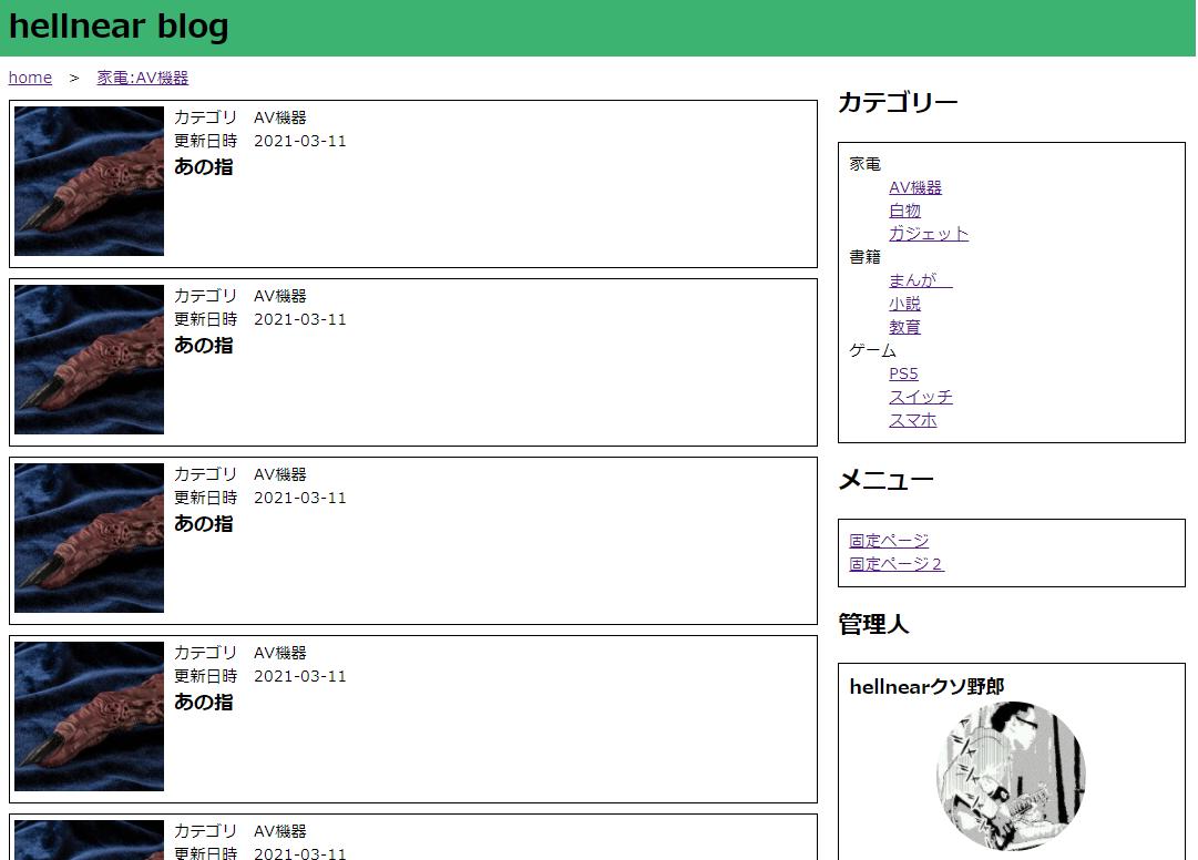CMSを自作してオリジナル動的ホームページをフルスクラッチ開発してみよう!【完結】⑫公開用カテゴリーページ画面作成