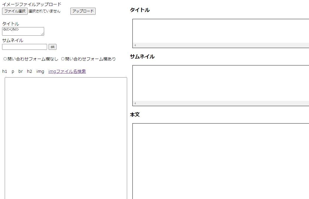 CMSを自作してオリジナル動的ホームページをフルスクラッチ開発してみよう!④CMSの固定記事投稿画面(HTMLエディタ)の作成