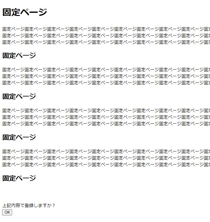 固定ページチェック画面