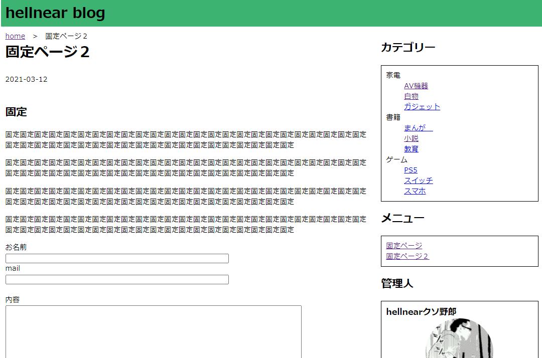 CMSを自作してオリジナル動的ホームページをフルスクラッチ開発してみよう!⑪公開用固定記事ページ、問合せフォーム処理画面作成