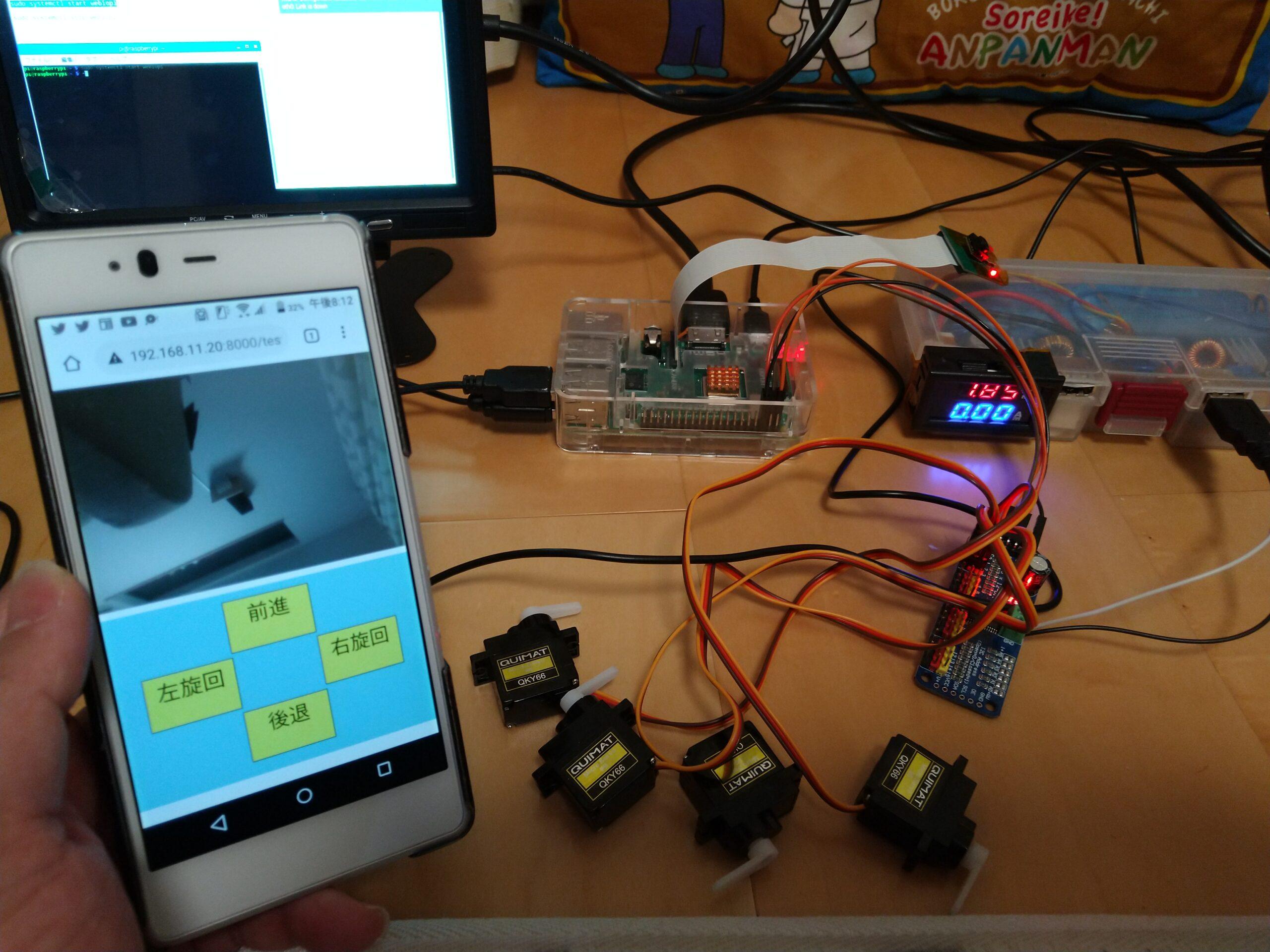 Raspberry piで2足歩行ロボットの作成②「webiopiでブラウザからi2c制御してPCA9685でサーボを動かしてみる」