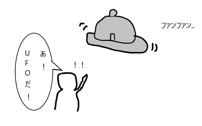 4コマ漫画①「宇宙人」