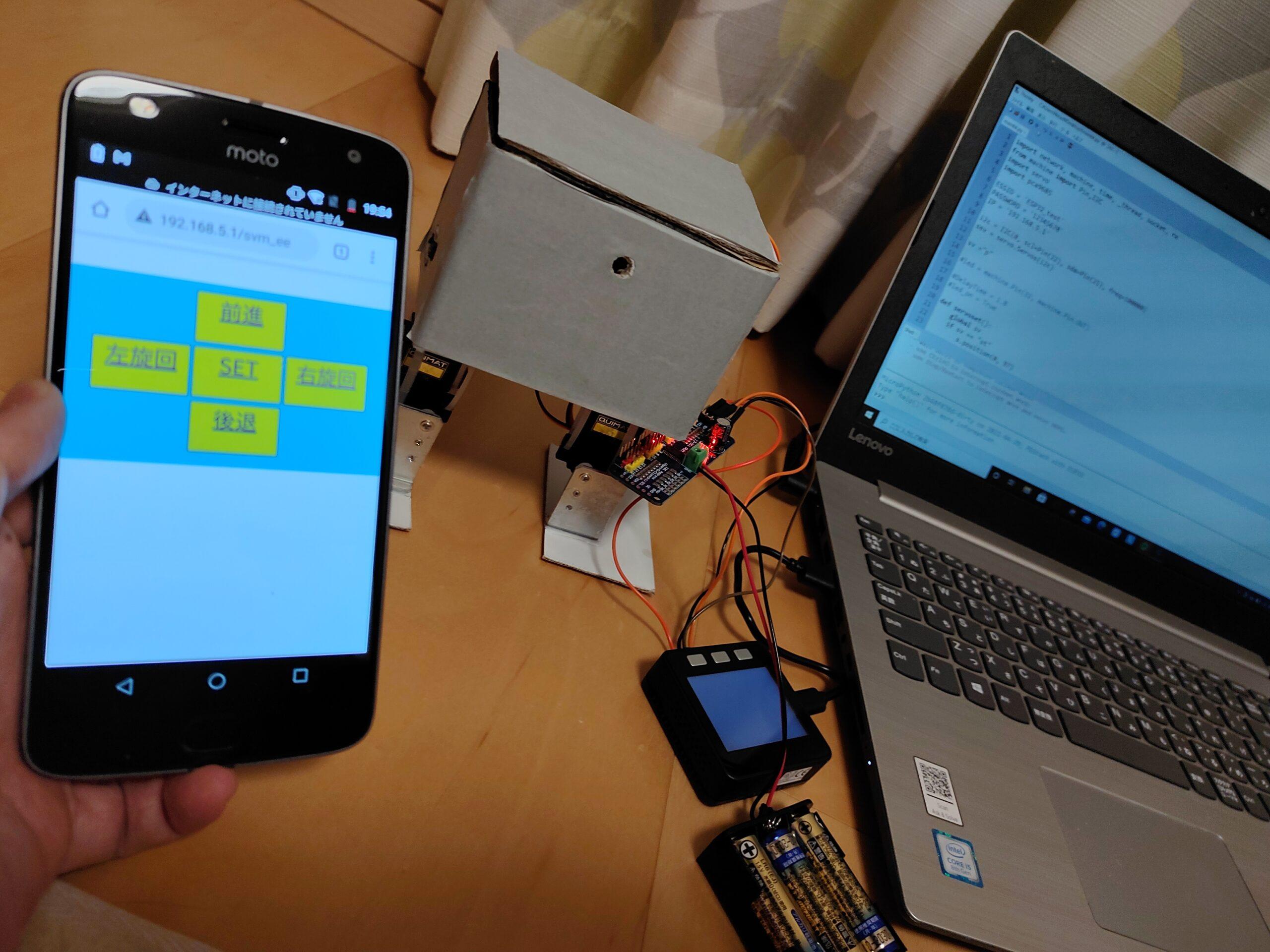 M5stackで2足歩行ロボットの作成⑤「micropythonで立てたWEBサーバーにブラウザでアクセスしてPCA9685を制御しロボットを操作する」