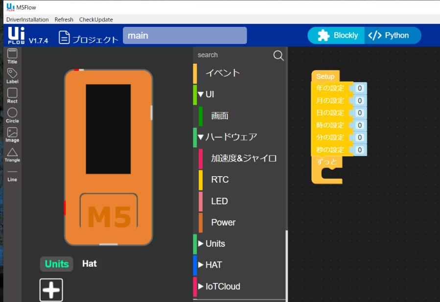 M5StickCでヌードボールペン&オオタニサンHR速報WEBスクレイピング機能付き時計の作成①「開発環境の構築」