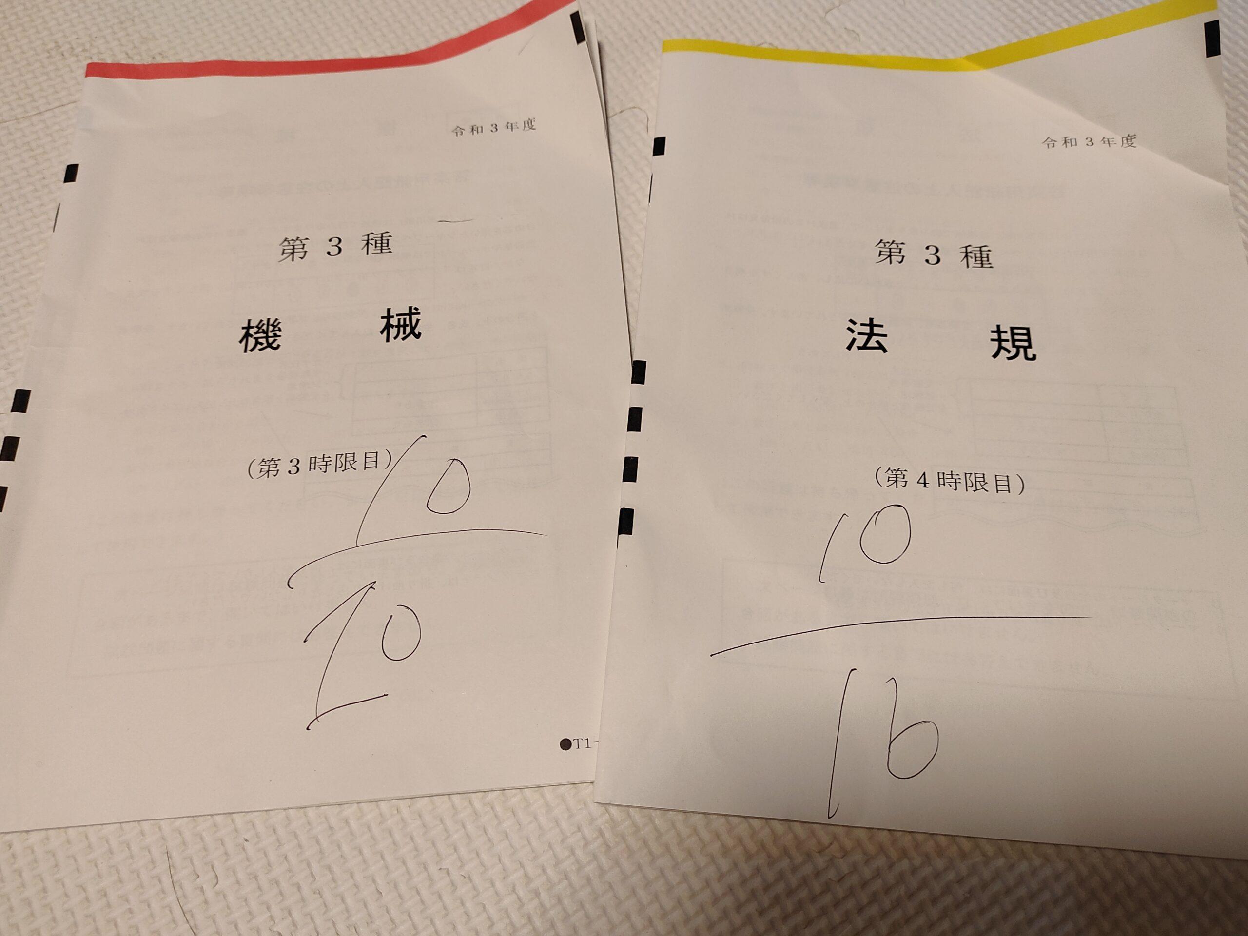 令和3年度電検三種の受験に行ってきました「4度目の挑戦」